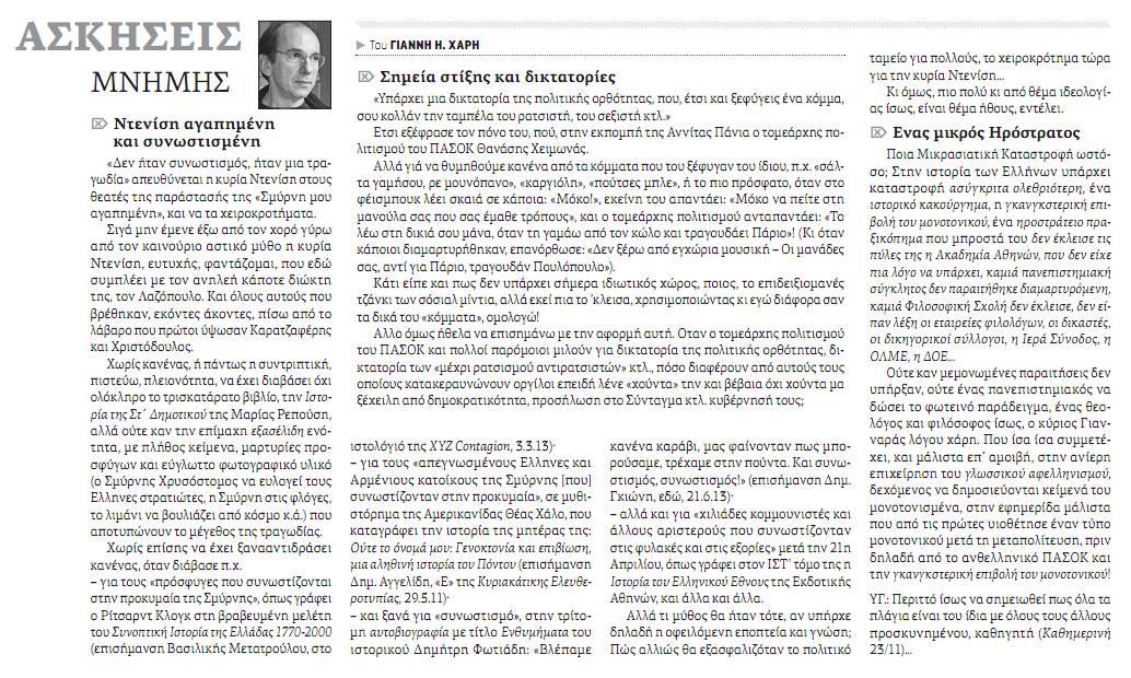 Εφημερίδα των Συντακτών, Σάββατο 29/11/2014, Γιάννης Χάρης, στήλη 'Ασκήσεις Μνήμης', με τίτλο 'Ντενίση αγαπημένη και συνωστισμένη' (Με αναφορά σε XYZ Contagion και στο άρθρο για Ρεπούση και Clogg).