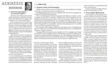 """Εφημερίδα των Συντακτών, Σάββατο 29/11/2014, Γιάννης Χάρης, στήλη """"Ασκήσεις Μνήμης"""", με τίτλο """"Ντενίση αγαπημένη και συνωστισμένη"""" (Με αναφορά σε XYZ Contagion και στο άρθρο για Ρεπούση και Clogg)"""