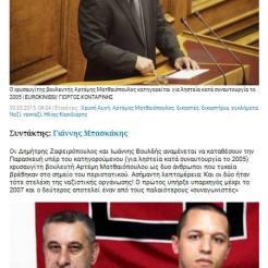 Γιάννης Μπασκάκης, Οι «περαστικοί» μάρτυρες της ΧΑ (Φωτογραφία Ιωάννης Βουλδής και Ηλίας Κασιδιάρης από XYZ Contagion)