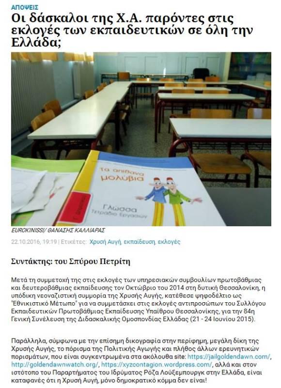 Εφημερίδα των Συντακτών, 22/10/2016: Σπύρος Πετρίτης, 'Οι δάσκαλοι της ΧΑ παρόντες στις εκλογές των εκπαιδευτικών σε όλη την Ελλάδα;': Αναφορά σε έρευνες XYZ Contagion.