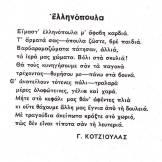 Γιώργος Κοτζιούλας - Ελληνόπουλα - Ποίημα στο Αναγνωστικό Γ + Δ τάξης Αετόπουλα, 1944