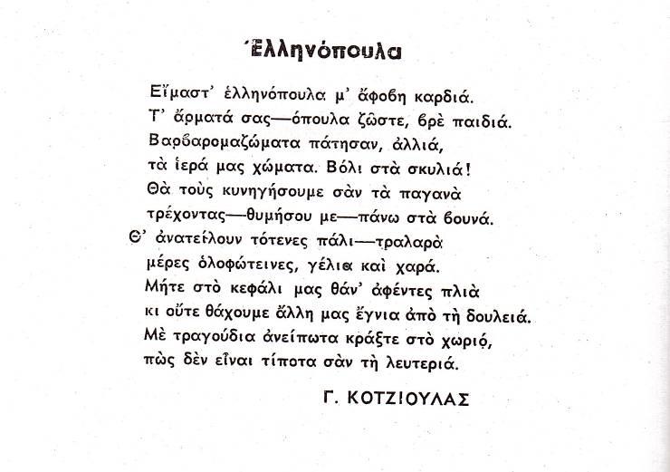 Γιώργος Κοτζιούλας, Ελληνόπουλα (Ποίημα στο Αναγνωστικό Γ + Δ τάξης Αετόπουλα, 1944)/
