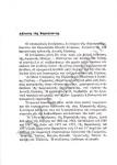 [Χρυσή-Αυγή]—Νέα-Ευρωπαϊκή-Τάξις-Η-διακήρυξη-της-Βαρκελώνης-[Χρυσή-Αυγή-1981]-ΣΕΛ-02—Δήλωσις-της-Βαρκελώνης—150950