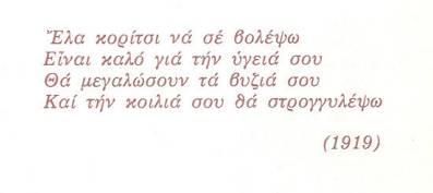 Του 1919.