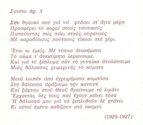 Στα 1925-1927.