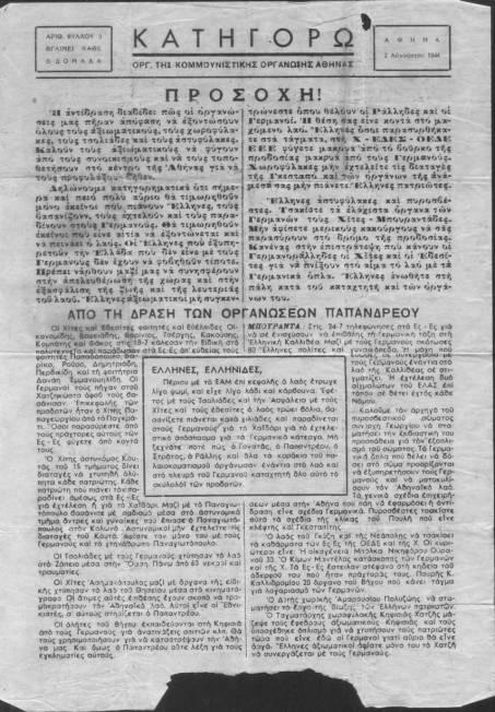 Τεύχος #03, 2 Αυγούστου 1944