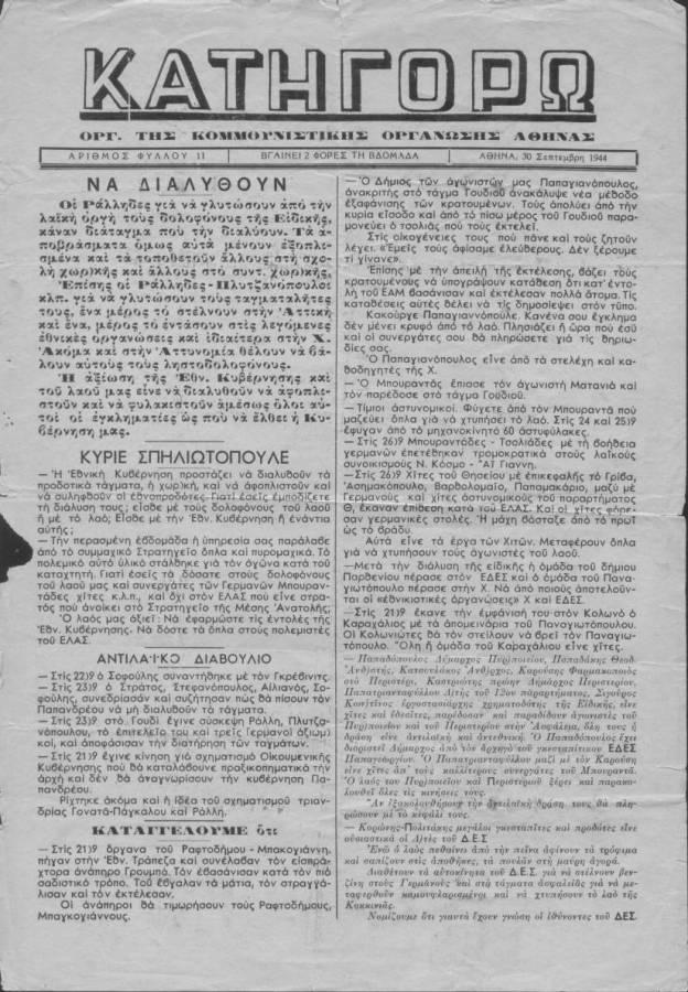 Τεύχος #11, 30 Σεπτεμβρίου 1944