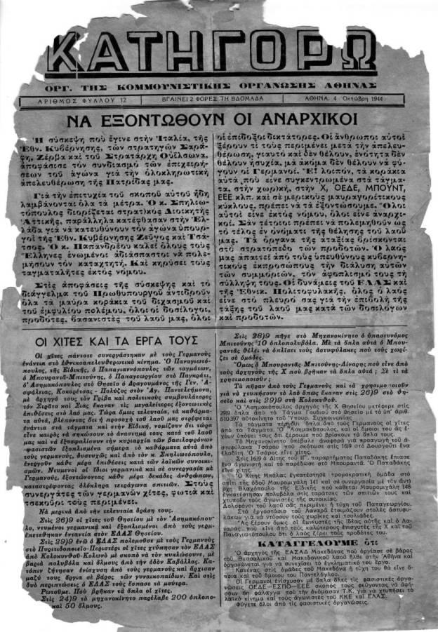 Τεύχος #12, 4 Οκτωβρίου 1944