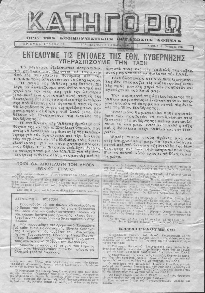 Τεύχος #13, 8 Οκτωβρίου 1944