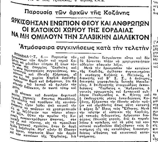 Αρχές δεκαετίας του 1960, Εορδαία. Κάτοικοι χωριού ορκίστηκαν να μην ομιλούν την σλαβική διάλεκτο.