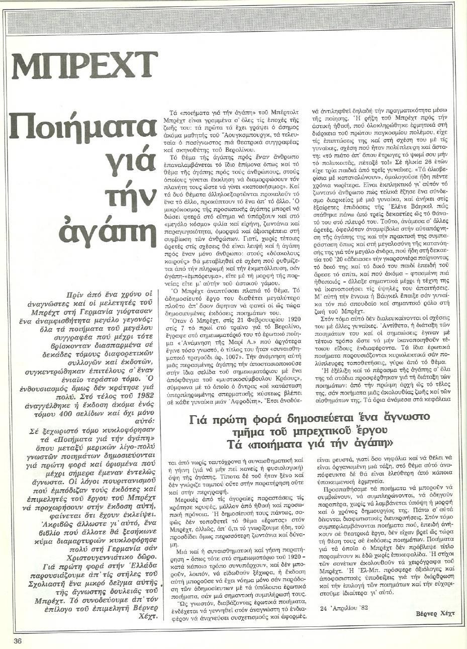 1983-04-ΑΠΡ-ΣΧΟΛΙΑΣΤΗΣ-ΤΧ#36 - Βέρνερ Χεχτ - Μπρεχτ Ποιήματα για την αγάπη
