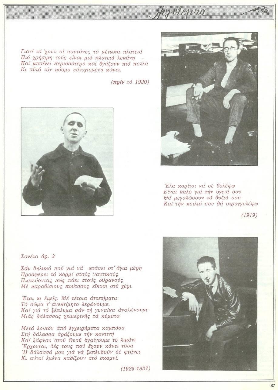 Βέρνερ Χεχτ - Μπρεχτ Ποιήματα για την αγάπη, Περιοδικό Σχολιαστής, τχ #01, Απρίλιος 1983.