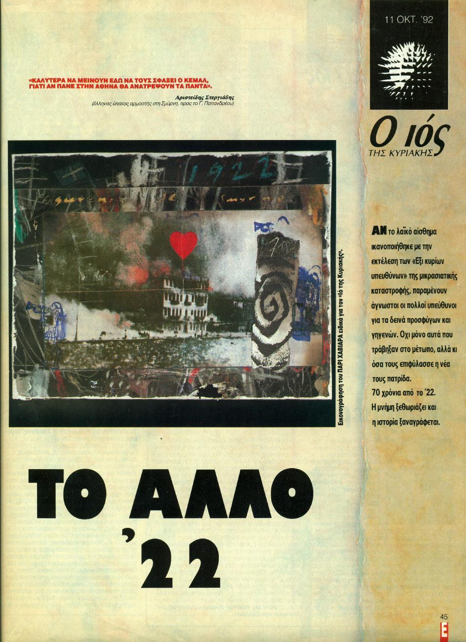 Περιοδικό ΕΨΙΛΟΝ της ΚΕ, Ιός - Το άλλο 1922 + Το ελληνικό Βιετνάμ (Ethnic Cleansing), 11/10/1992