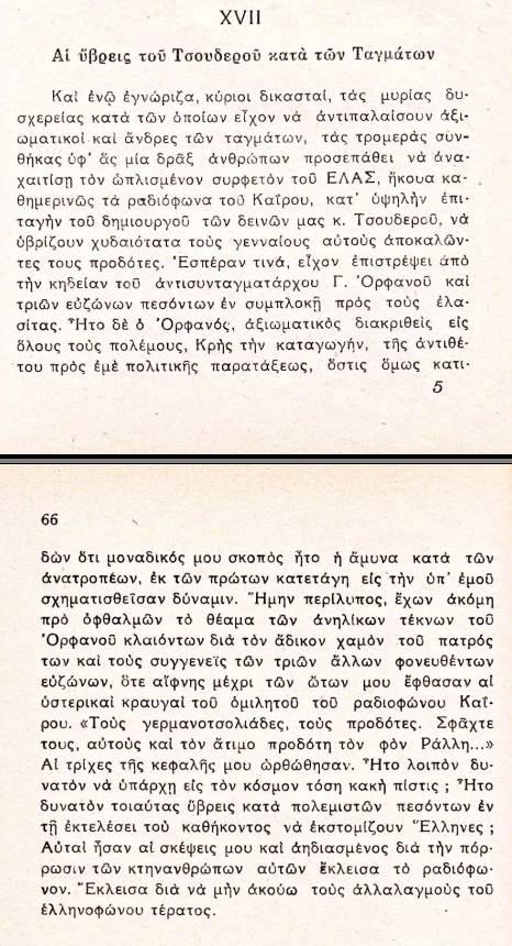 """Γεώργιος Ράλλης (επιμέλεια), Ο Ιωάννης Ράλλης ομιλεί εκ του τάφου, Αθήνα, 1947, σελ. 65, """"Σφάχτε τους, αυτούς και τον άτιμο προδότη, τον Φον Ράλλη"""""""