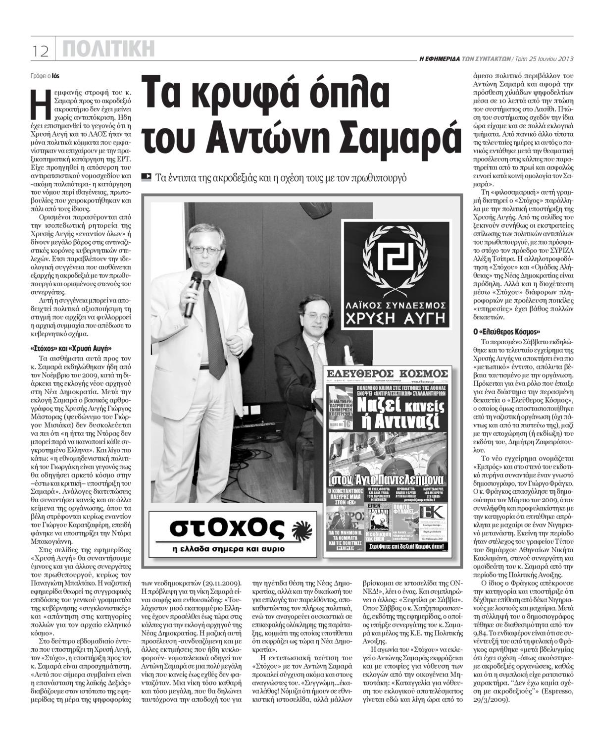 Ιός - Τα κρυφά όπλα του Αντώνη Σαμαρά Τα έντυπα της ακροδεξιάς και η σχέση τους με τον πρωθυπουργό, Εφημερίδα των Συντακτών, 25/06/2013