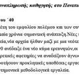 2010-07-25-ΒΗΜΑ - Νίκος Μαραντζίδης - Ο ανοιχτός εμφύλιος - Crop