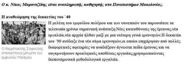 Νέες, νέα, νέα, νεότερη, νέο, προκλητικές υποθέσεις. Νίκος Μαραντζίδης, Ο ανοιχτός εμφύλιος. Βήμα, 25/07/2010