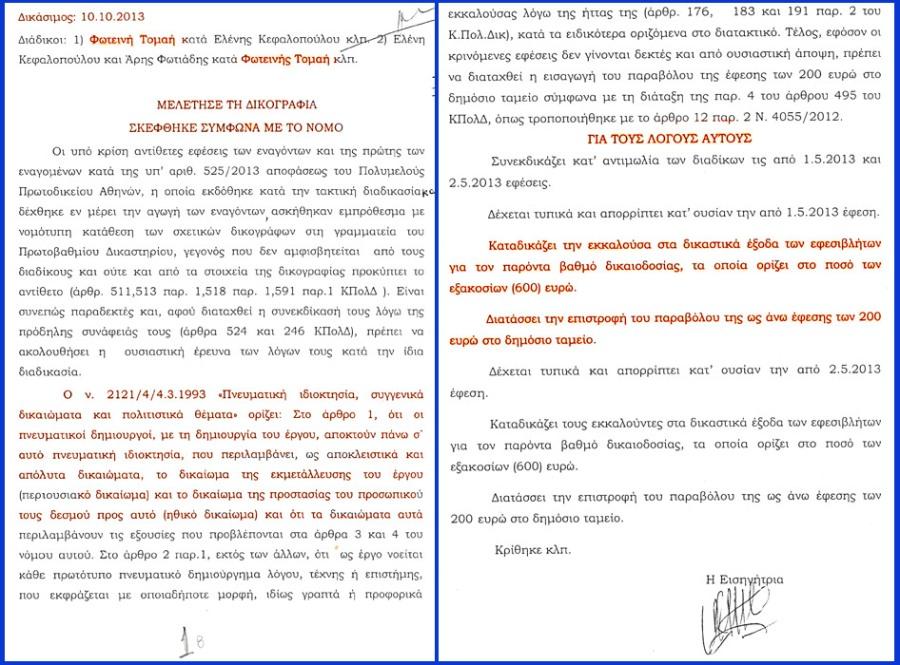 Πολυμελές Πρωτοδικείο της Αθήνας, 10/10/2013: Καταδίκη Φωτεινή Τομαή μετά από μήνυση από της κ. Ελένης Κεφαλοπούλου και του κ. Αρη Φωτάδη
