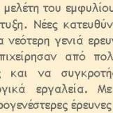 Νίκος Μαραντζίδης - Πρόλογος στο Μαρία Νικολάου - Οψεις του δωσιλογισμού στη Θράκη [2012]