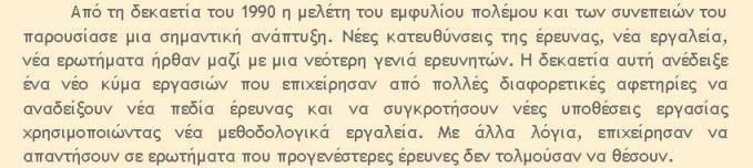 Νέες, νέα, νέα, νεότερη, νέο, νέα, νέες (αλλά όχι προκλητικές υποθέσεις), νέα (Νίκος Μαραντζίδης, Πρόλογος στο Μαρία Νικολάου, 'Οψεις του δωσιλογισμού στη Θράκη', 2012).
