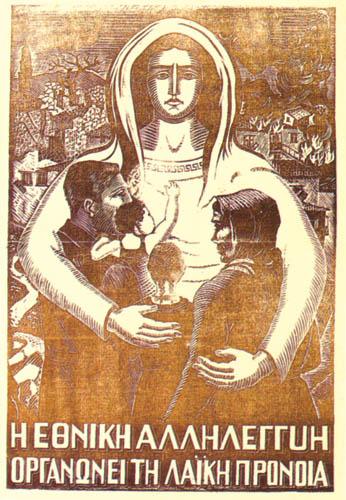 Αφίσα της Κατοχής, Η Εθνική Αλληλεγγύη οργανώνει τη Λαϊκή Πρόνοια
