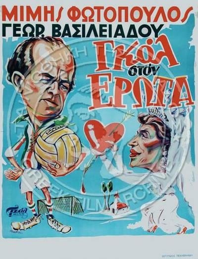 Κινηματογραφική αφίσα με γελοιογραφίες των πρωταγωνιστών, έργο του Μιχάλη Νικολινάκου. Πηγή Ταινιοθήκη της Ελλάδας