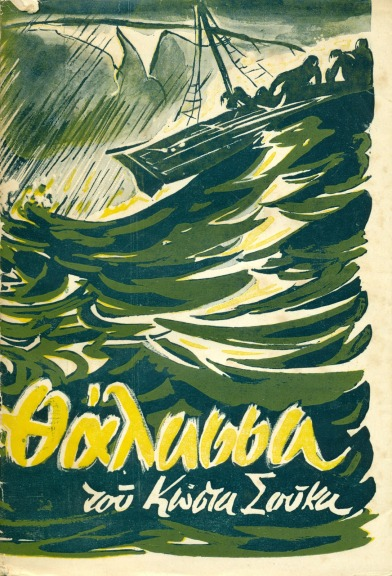 Εξώφυλλο βιβλίου, δουλειά του Μιχάλη Νικολινάκου