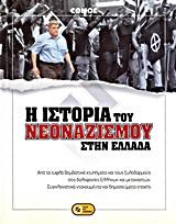 [Συλλογικό] - Η ιστορία του νεοναζισμού στην Ελλάδα Τα ντοκουμέντα της ναζιστικής βίας [Εθνος 2013] - Cover