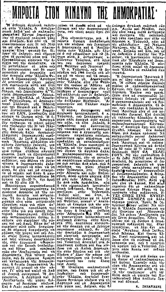 «Το Κέντρο θάχει τη δυνατότητα νάναι κυβέρνηση για άλλα τέσσερα χρόνια». Ριζοσπάστης, 07/03/1946.