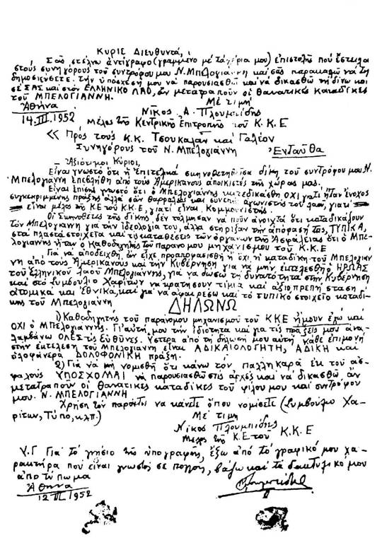 Η επιστολή Πλουμπίδη, με την ανάληψη της ευθύνης, για να σωθεί ο Μπελογιάννης. Διακρίνεται και το δακτυλικό του αποτύπωμα.