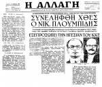 1952-11-26-Αλλαγή – Συνελήφθη χθες ο ΝίκοςΠλουμπίδης