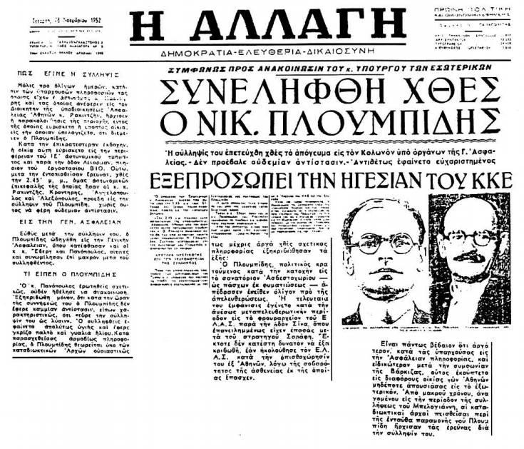 Αλλαγή, 26/11/1952, την επομένη της σύλληψης, όταν ο Πλουμπίδης ήταν «βαρειά άρρωστος σε σανατόριο στη Τσεχοσλοβακία».