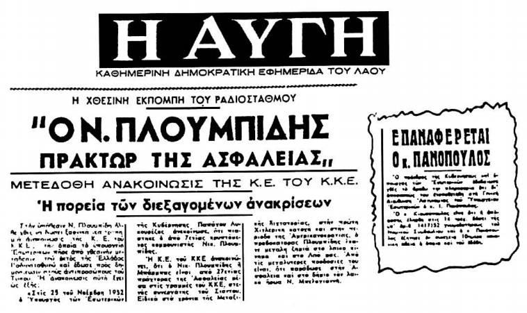 """Η Αυγή, 26/11/1952, καταγγέλει τον Πλουμπίδη ως """"πράκτορα της Ασφάλειας"""""""