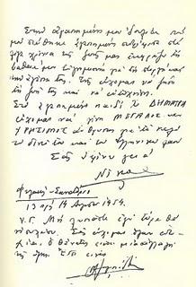 Το τελευταίο γράμμα του Πλουμπίδη, βράδι της 13ης προς 14η Αυγούστου 1954, λίγες ώρες πριν την εκτέλεση.