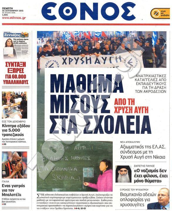 Μάθημα μίσους στα σχολεία από τη Χρυσή Αυγή, Εθνος 26/09/2013.