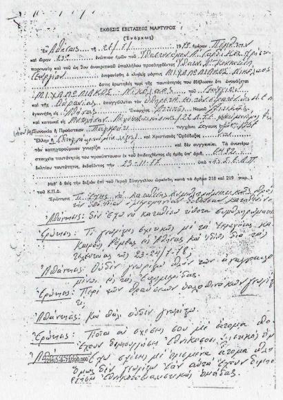 1978-07-27-Κατάθεση Μιχαλολιάκος-01