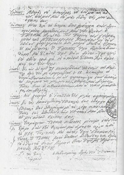 1978-07-27-Κατάθεση Μιχαλολιάκος-02
