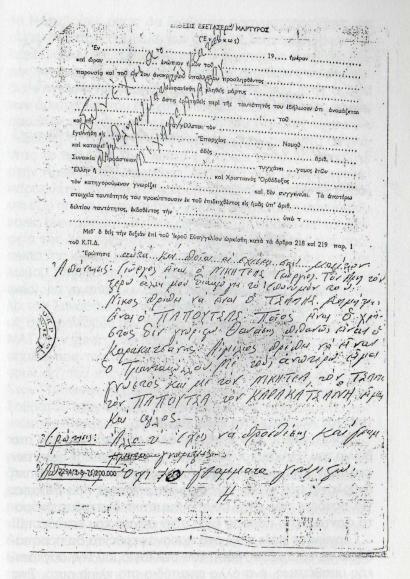 1978-07-27-Κατάθεση Μιχαλολιάκος-03