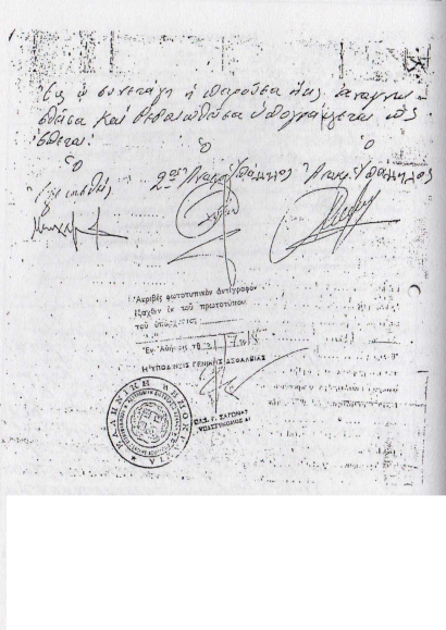 1978-07-27-Κατάθεση Μιχαλολιάκος-04