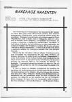 1980-08-ΑΥΓ-ΤΧ#086+057 – Φάκελος Καλέντζη – Καταθέσεις Χριστάκης Κουτούζας Κρεμμυδάς – To Kinima86-8725