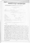 1980-08-ΑΥΓ-ΤΧ#086+057 - Φάκελος Καλέντζη - Καταθέσεις Χριστάκης Κουτούζας Κρεμμυδάς - To Kinima 86-8734