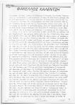 1980-08-ΑΥΓ-ΤΧ#086+057 - Φάκελος Καλέντζη - Καταθέσεις Χριστάκης Κουτούζας Κρεμμυδάς - To Kinima 86-8735