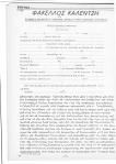 1980-08-ΑΥΓ-ΤΧ#086+057 – Φάκελος Καλέντζη – Καταθέσεις Χριστάκης Κουτούζας Κρεμμυδάς – To Kinima86-8736