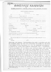 1980-08-ΑΥΓ-ΤΧ#086+057 - Φάκελος Καλέντζη - Καταθέσεις Χριστάκης Κουτούζας Κρεμμυδάς - To Kinima 86-8736