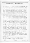 1980-08-ΑΥΓ-ΤΧ#086+057 – Φάκελος Καλέντζη – Καταθέσεις Χριστάκης Κουτούζας Κρεμμυδάς – To Kinima86-8737