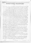 1980-08-ΑΥΓ-ΤΧ#086+057 - Φάκελος Καλέντζη - Καταθέσεις Χριστάκης Κουτούζας Κρεμμυδάς - To Kinima 86-8737
