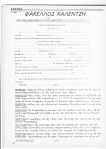 1980-08-ΑΥΓ-ΤΧ#086+057 – Φάκελος Καλέντζη – Καταθέσεις Χριστάκης Κουτούζας Κρεμμυδάς – To Kinima86-8738