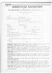 1980-08-ΑΥΓ-ΤΧ#086+057 - Φάκελος Καλέντζη - Καταθέσεις Χριστάκης Κουτούζας Κρεμμυδάς - To Kinima 86-8738