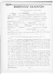 1980-08-ΑΥΓ-ΤΧ#086+057 – Φάκελος Καλέντζη – Καταθέσεις Χριστάκης Κουτούζας Κρεμμυδάς – To Kinima86-8740