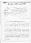 1980-08-ΑΥΓ-ΤΧ#086+057 - Φάκελος Καλέντζη - Καταθέσεις Χριστάκης Κουτούζας Κρεμμυδάς - To Kinima 86-8740